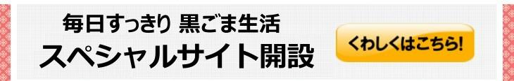 黒ごま生活スペシャルサイト