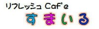 Cafeすまいる